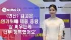 """'변산' 김고은 """"역할 위해 8kg 증량, 3개월 행복 후 2개월은 눈물의 다이어트"""""""