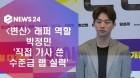 """'변산' 박정민 """"극 중 랩 가사 직접 작성, 힘들지만 재밌었다"""""""
