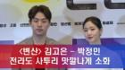 '변산' 박정민X김고은, 촬영 당시 카메라 밖에서도 '사투리 생활'