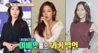 &<섹션TV 연예통신&> 영화계 성추문 논란!... 여배우들의 과거 발언 재조명