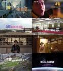 月夜 편성 옮긴 'MBC스페셜', 2018 특집 라인업 전격 공개