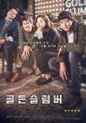 '골든슬럼버' 스페셜 포스터 공개, 강동원·한효주·김성균까지 '훈훈'