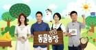 동물농장 서프라이즈 연달아 결방..컬링 결승 방송