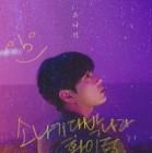 """[똑똑SNS] 윤두준, 용준형 솔로곡 '소나기' 응원 """"많이 들어주세요"""""""