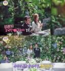 """강수지 결혼사진, 김국진과 달달 부부愛…누리꾼들은 """"영원히 행복하세요"""""""