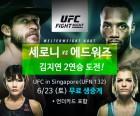 김지연, UFC 사상 최초 한국女 2연승 도전