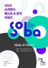 '2018 소리바다 어워즈', 온라인 투표 시작..방탄부터 엑소까지 후보 공개