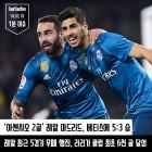 [1분에 끝내는 오늘의 축구 이슈] 2월 19일 해축 브리핑