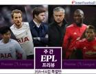 [주간 EPL 프리뷰] 맨유와 토트넘은 FA컵이 절실하다FA컵 특별판