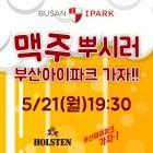 부산아이파크, 무제한 맥주 페스티벌 '맥주 뿌시러 가자' 이벤트 진행