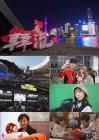 왕서방이 다시 온다... SBS 스페셜, 중국 내 新 한류 어벤저스 조명