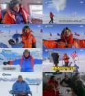 김병만, 남극점에서 탐험가 로버트 스완 극적 만남 '최고의 1분'