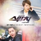 이홍기, 스위치 OST 참여…장근석 지원사격