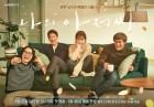 """""""완성도vs시청자 약속""""…걸핏하면 결방 tvN, 어찌 봐야하나"""