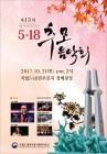 국립 5·18민주묘지관리소, 21일 추모 음악회 개최