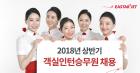 이스타항공, 상반기 신입 객실승무원 공채… 28일까지 서류접수
