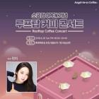 엔제리너스커피, '루프탑 커피 콘서트' 예정 …OST 여왕 '펀치'와 함께