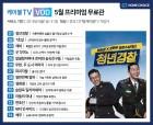 케이블TV VOD, '청년경찰'·'7호실' 등 VOD 14편 한달 간 무료