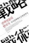 한국사능력검정시험 26일 시행… 5급공무원·외교관시험 등 혜택