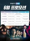 케이블TV VOD, 6월 VOD 이벤트 진행…폭스 공동 프로모션 등