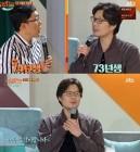 '톡투유' 유재명, 김제동과 동갑이라고?