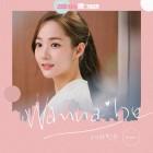 걸그룹 여자친구, '김비서가 왜 그럴까' 세번째 OST 'Wanna be' 참여