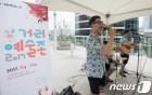 서울로에서 공연 즐겨요