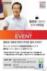 '홍준표와 티타임을'…한국당 디지털정당위 출범 이벤트