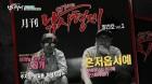 """""""무대 대신 갯바위""""… DJ DOC 이하늘·정재용, '낚시형제'로 의기투합"""