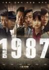 한국 문학은 '1987년'을 다루지 않았다…왜?