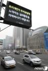 미세먼지 더하는 차량들 '민간車 2부제 추진'
