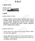 """참여연대, 美법원에 낸 MB진술 검찰 제출…""""다스와 유착관계"""""""
