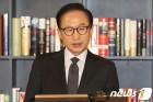 MB 조여오는 檢 압박…특활비 용처·민간인 불법사찰 등