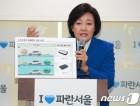 """박영선 """"대중교통 무료는 돈낭비..수소차로 미세먼지 잡아야"""""""