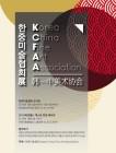 한중미술협회, 인천 라마다 송도 호텔서 초대전·경매