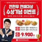 치킨마루, 전속모델 전현무 MBC 연예대상 수상 기념 특별 이벤트