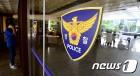 경찰, 하남시 산불감시원 23명 청탁채용 수사 착수