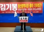 '울산판 허경영' 김기봉 전 석유공사노조위원장 시장 출마