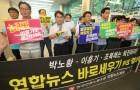 사장은 자진사퇴, 이사들은 '명예' 퇴진?…허무한 연합뉴스 물갈이