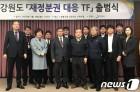 강원도, 재정분권 대응 TF 출범