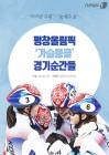 [카드뉴스]아리랑댄스·女계주 金…울림있는 경기순간들