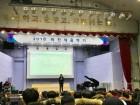 삼육보건대, 새내기 대학생 위한 '2018 비전세움학기' 열어