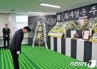 동료 구하다 숨진 공무원 참배하는 원희룡