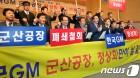 전북 지자체장들, 한국 지엠 군산공장 정상화 촉구