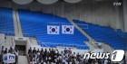 北류경정주영체육관은? 태극기 게양·애국가 연주된 곳