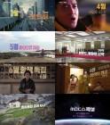 'MBC 스페셜' 木→月 편성 변경…2018 다큐 라인업 공개
