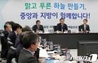 """""""미세먼지는 침묵의 살인자""""…중앙·지방정부 협력 다짐"""