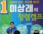선거사무소 개소한 이상래 속초시장 예비후보