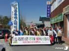 덕유산국립공원사무소, 무주터미널서 '산불예방' 캠페인