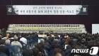 제천 스포츠센터 화재희생자 합동영결·추도식 거행